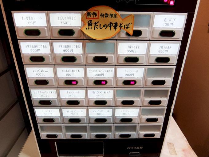 1602_yamamen_menu