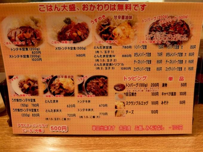 1602_tonteki_menu