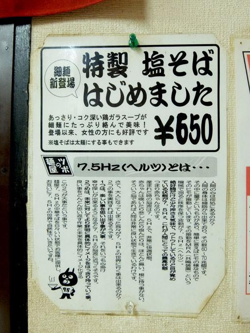 1603_7.5Hz_ikuno_menu02