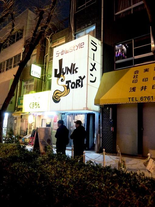 1603_junkstory_front