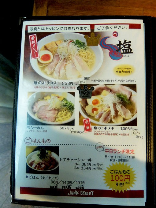 1603_junkstory_menu