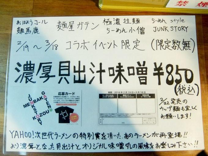 1603_junkstory_menu05