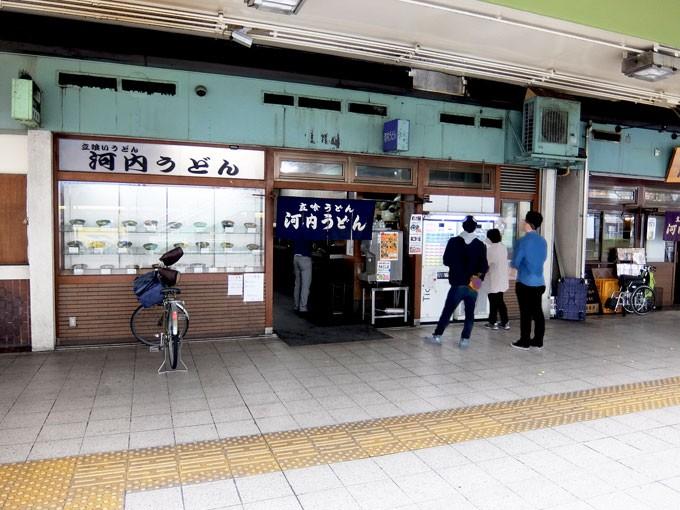 1603_kawachiudon_front