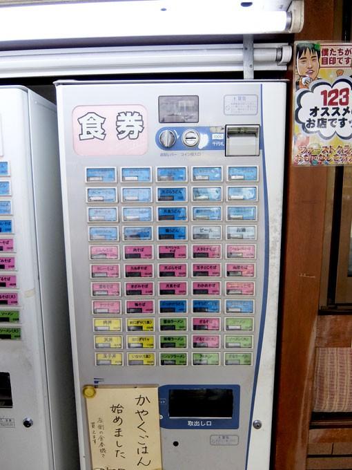 1603_kawachiudon_menu