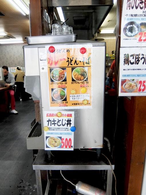 1603_kawachiudon_menu04