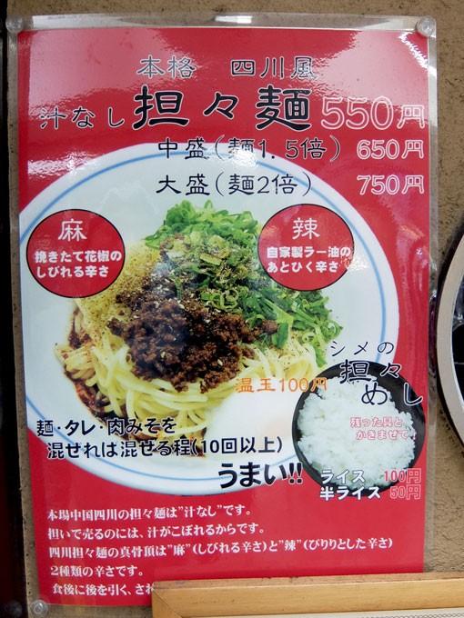 1603_rouran_menu