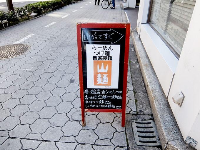 1603_yamamen_front02