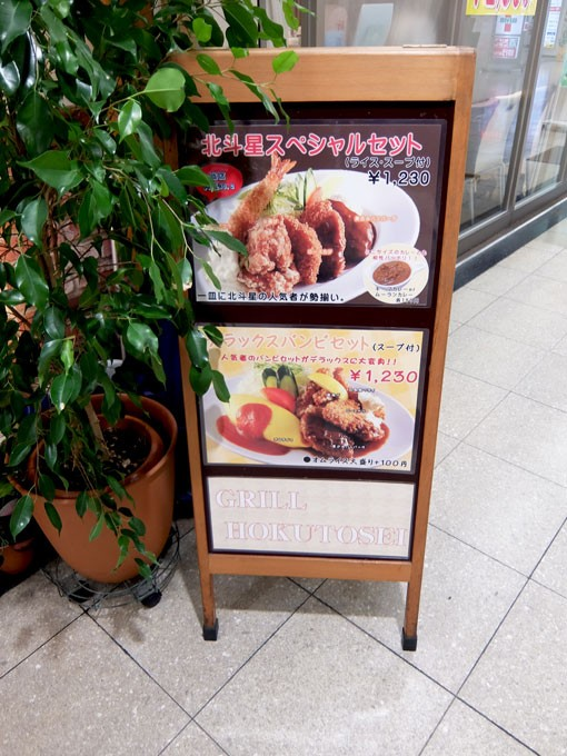 1603_grill-hokutosei02