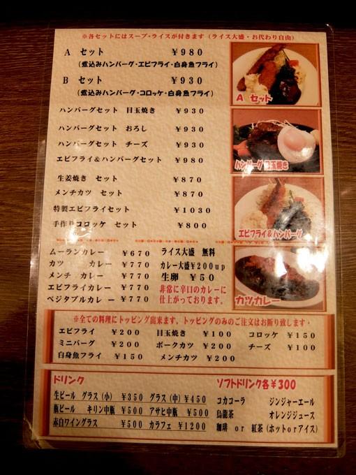 1603_grill-hokutosei05