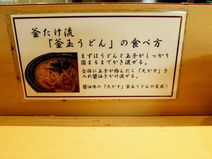 1603_kamatakeudon_umeda_05