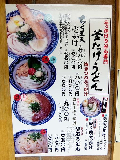 1603_kamatakeudon_umeda_menu01