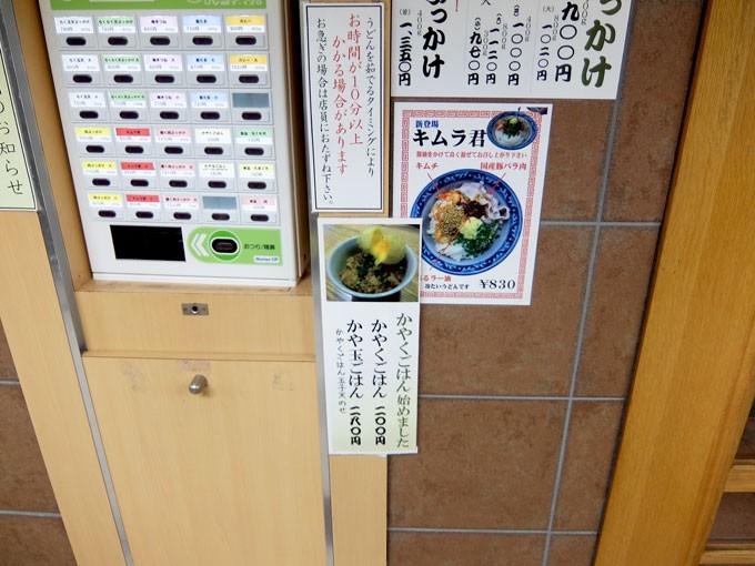 1603_kamatakeudon_umeda_menu02