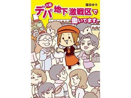 大阪デパ地下激戦区で働いています。 / 猫田 ゆう 〜さくっと読めて面白い!!デパ地下激戦区のお話あれこれ〜