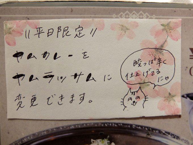 1605_kyuyamu02