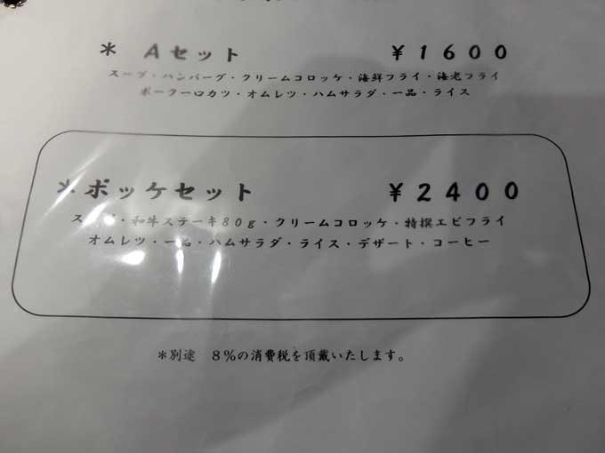 1605_pokke02