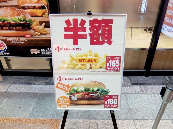 1606_burgerking03