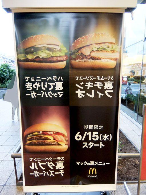 マクドナルド「マックの裏メニュー」 〜裏チキンフィレオ・裏てりやきマックバーガー・裏ダブルチーズバーガー〜