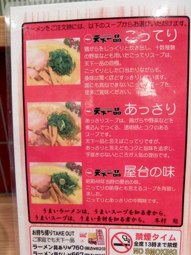 1606_tenichi03