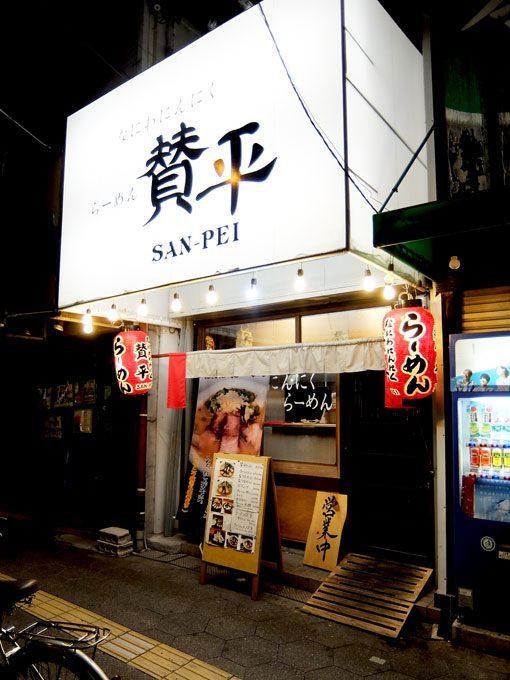 1606_sanpei01