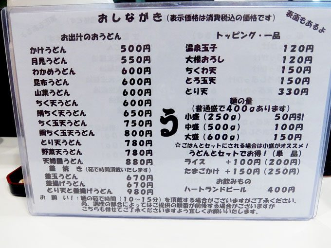 1606_udama02