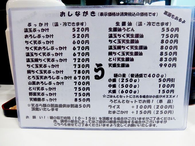 1606_udama03