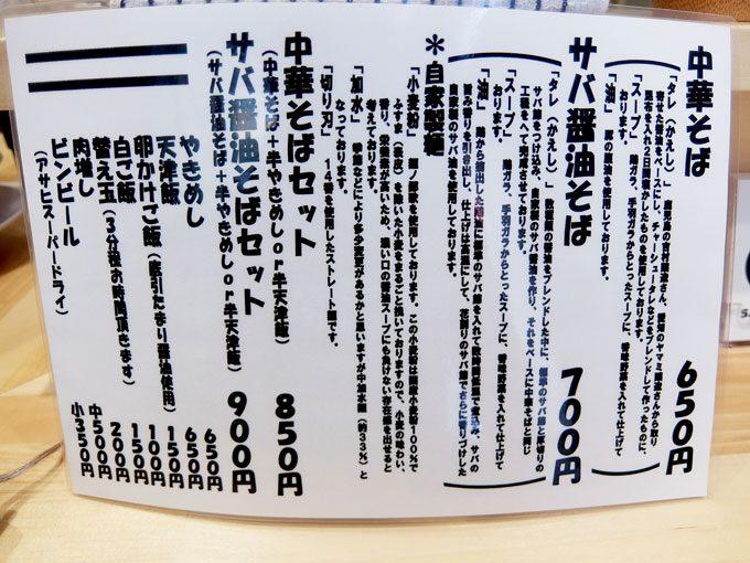 1607_sabaroku04