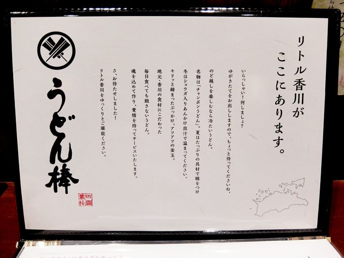 1607_udonbo04