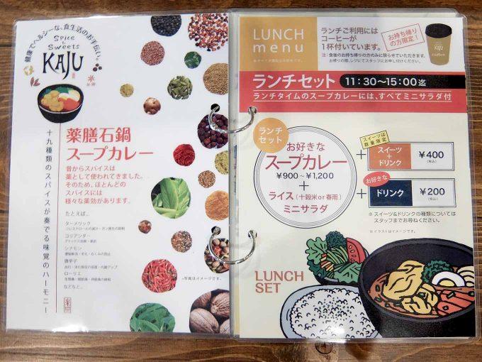 Spice&Sweets KAJU(スパイス&スイーツ カジュ) ランチメニュー