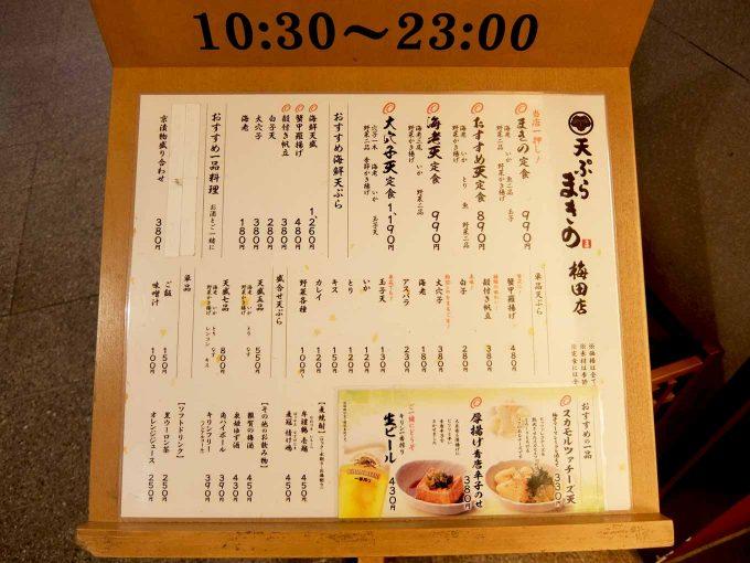 天ぷら まきの 梅田店 店頭メニュー