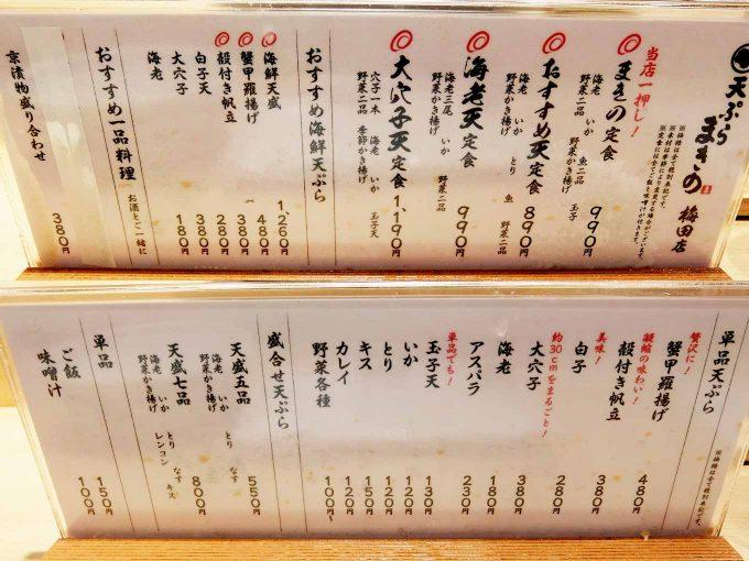 天ぷら まきの 梅田店 メニュー