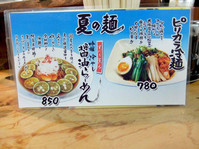 まんねん 夏の麺 ピリカラ冷麺 吟醸冷やし醤油らーめん