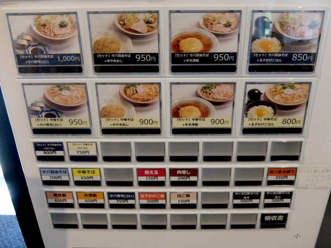 サバ6製麺所 券売機