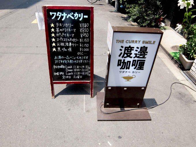 大阪 梅田 北新地 渡邊カリー 看板