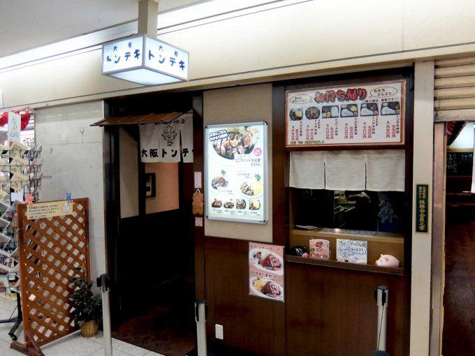 大阪トンテキ 大阪駅前第2ビル店 外観