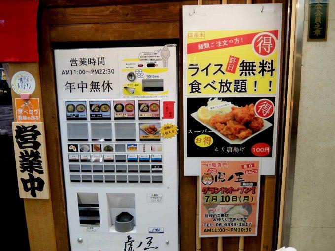 つけ麺専門 麺処 虎ノ王 梅田店 券売機