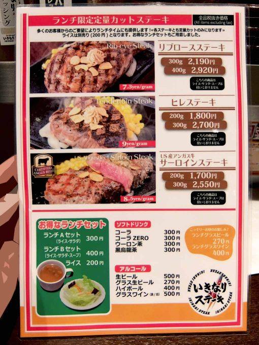 いきなりステーキ 梅田店 メニュー