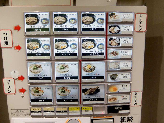 京都 麺屋たけ井 阪急梅田店 券売機