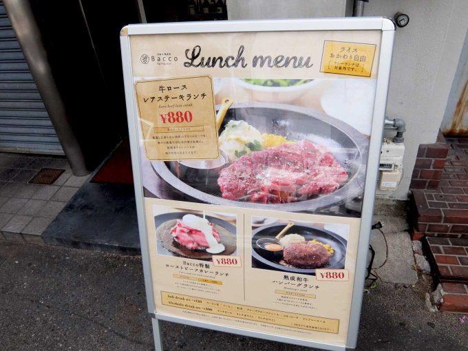 北新地 熟成肉 bacco メニュー看板