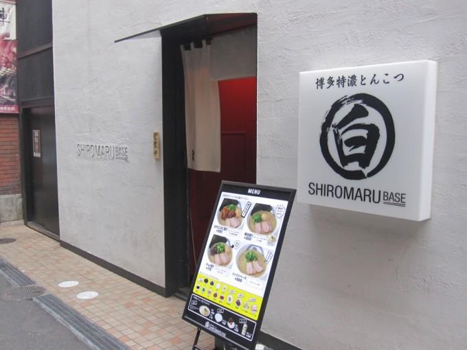 「シロマルベース 超特濃」シロマルベース 梅田店 in 梅田 大阪