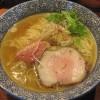 大阪 鴻池新田「麺や 而今」塩鶏湯そば