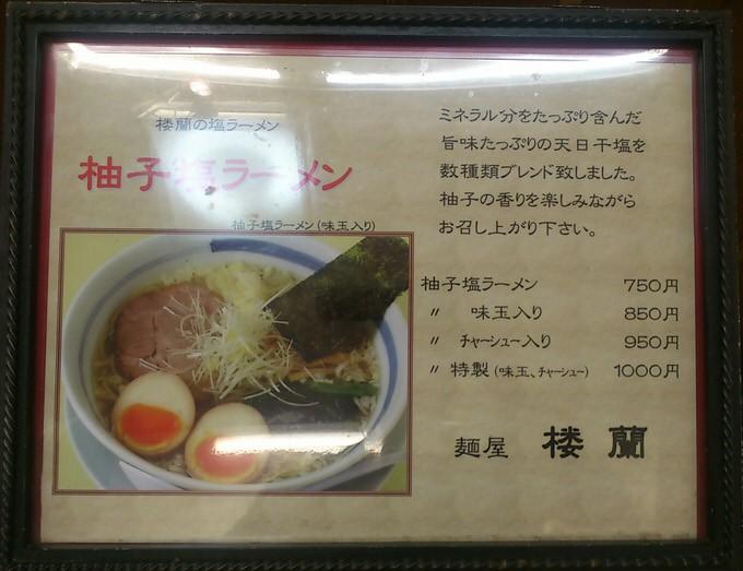 「柚子塩らーめん@麺屋 楼蘭」in 大阪駅前第2ビル 梅田 大阪 メニュー看板