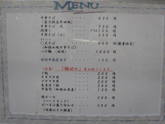 marujoe_menu