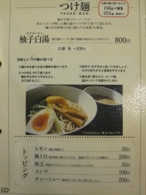 nikkou_menu3
