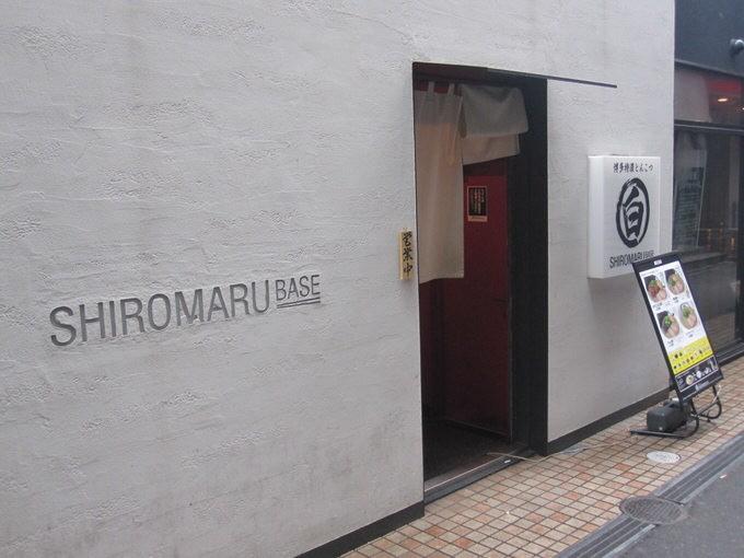 shiromaru_front