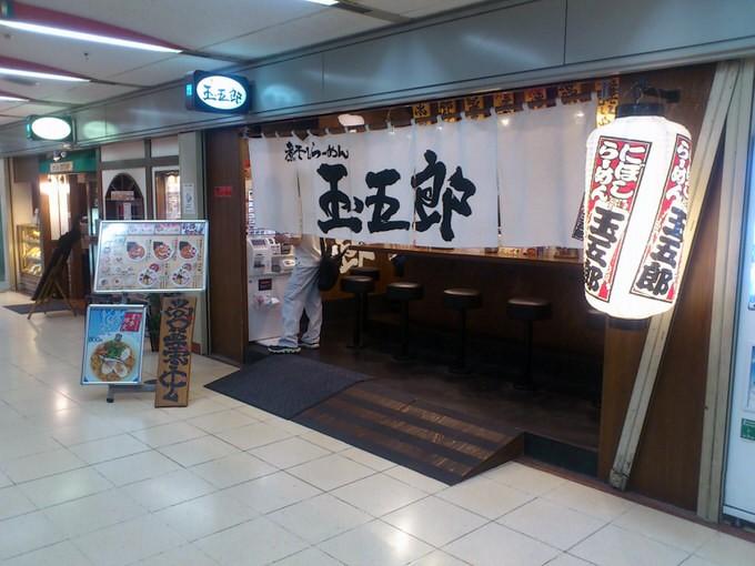 冷やし煮干しらーめん「玉五郎 大阪駅前第4ビル店」in 梅田 大阪 外観