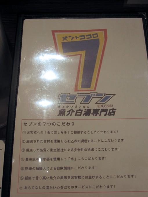 7_menu-1
