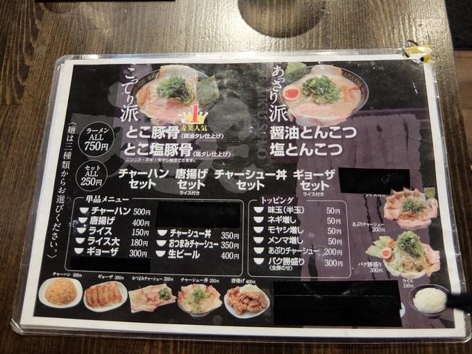 bakusyo_menu