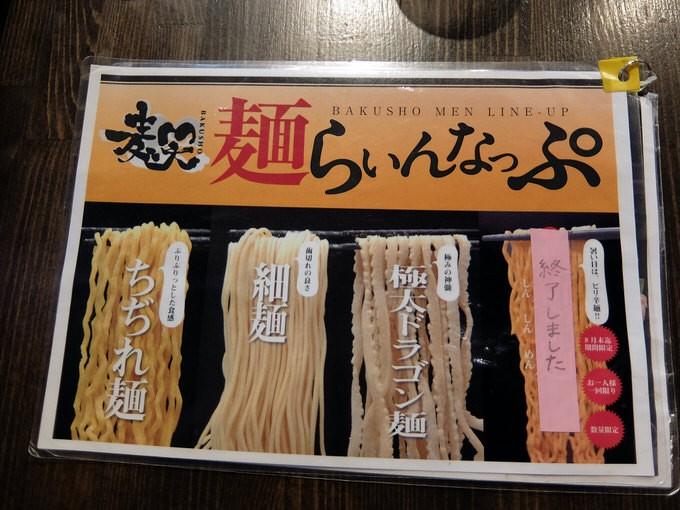 bakusyo_menu3