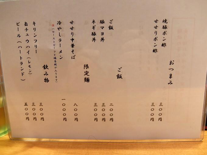 boyatesu_menu2