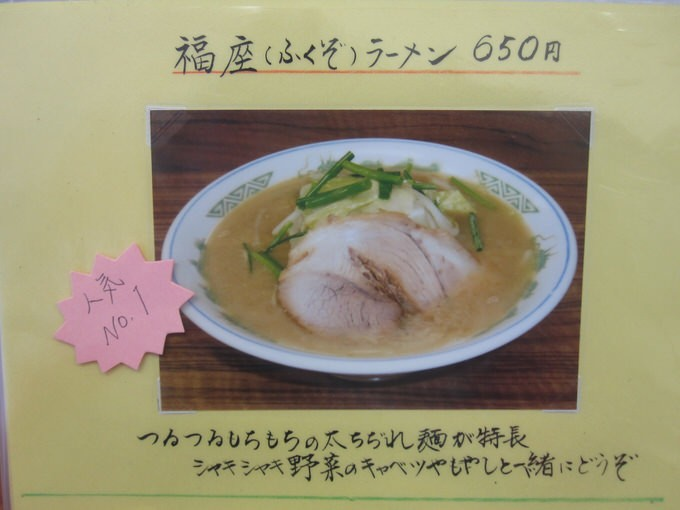 fukuzo_menu2